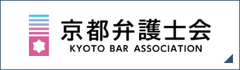 京都弁護士会 KYOTO BAR ASSOCIATION